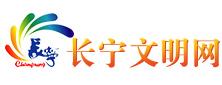 中国文明网 上海长宁